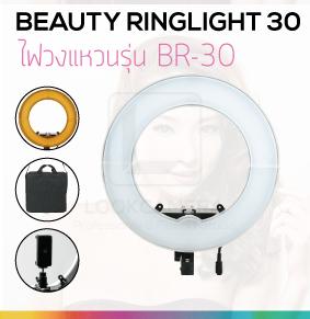 BEAUTY RINGLIGHT 30 ไฟวงแหวน เติมความสวย ไฟ live ไฟแต่งหน้า ถ่ายแฟชั่น ขนาด 30 ซม