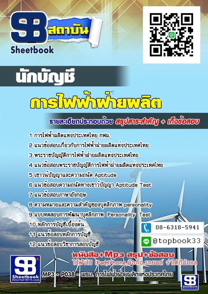 ไฟล์แนวข้อสอบ นักบัญชี การไฟฟ้าฝ่ายผลิตแห่งประเทศไทย กฟผ.
