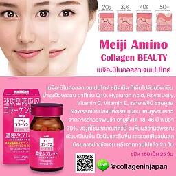 Meiji Amino Collagen BEAUTE อะมิโนคอลลาเจนเปปไทด์ชนิดเม็ดดูดซึมได้ทันที พร้อมชะลอความแก่ กันแดด ลดรอยดำแดง ชะลอความเสื่อมของร่างกาย