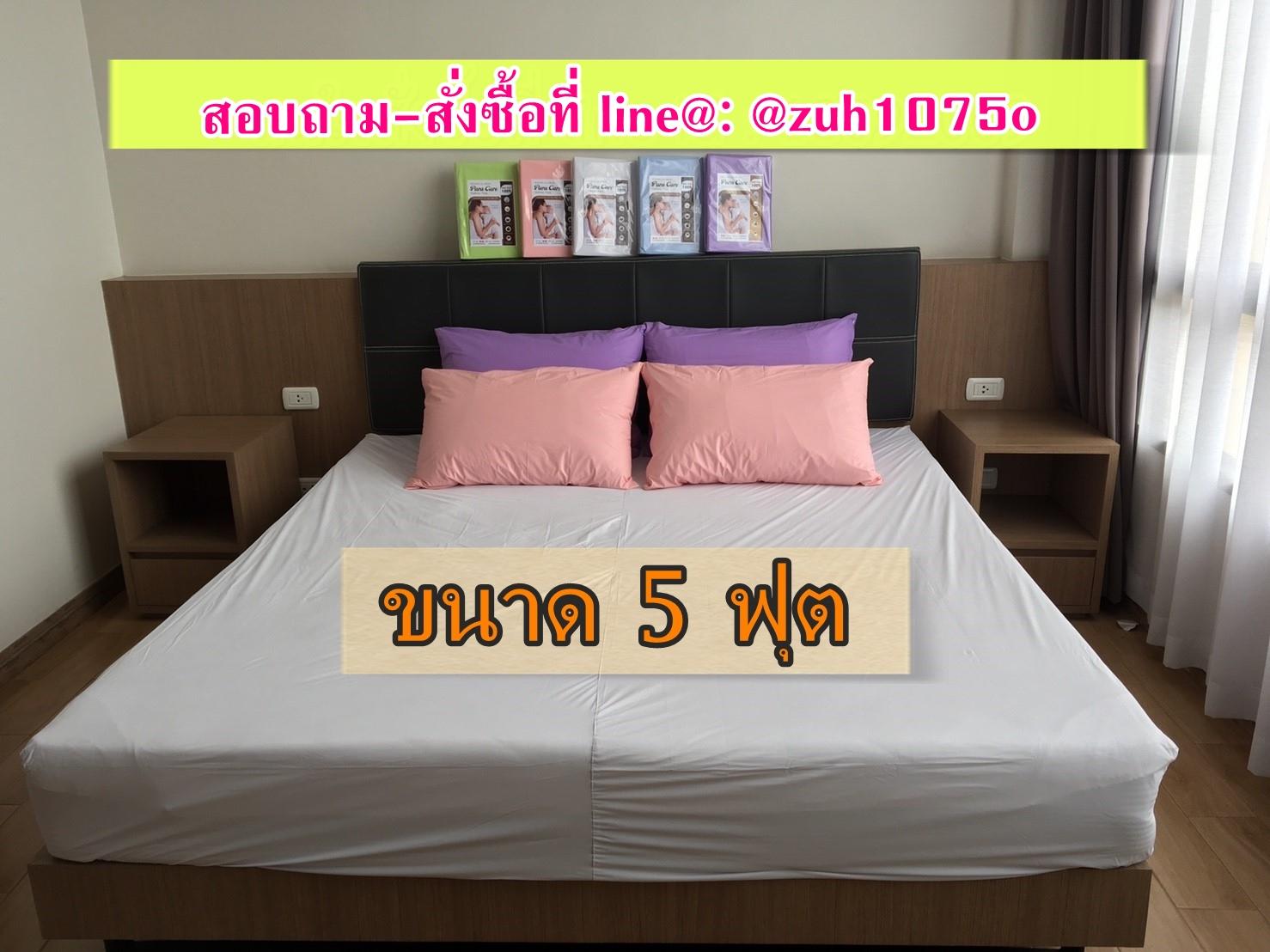 สีขาว 5ฟุต ผ้าคลุมเตียง ผ้าปูเตียง ผ้าปูที่นอนกันน้ำ กันฉี่ กันไรฝุ่น กันเปื้อน 390บาท