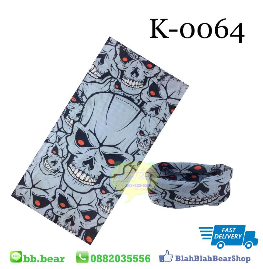 ผ้าบัฟ - K0064