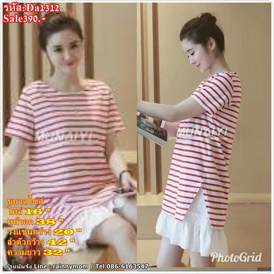 #เสื้อคลุมท้องแฟชั่น ผ้ายืดลายขวางสีขาวสลับแดง แขนสั้น คอกลม ต่อระบายด้วยผ้าลูกไม้สีขาว ผ้าเนื้อนิ่มใส่สบายมากๆคะ