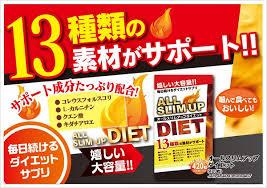ALL SLIM UP DIETอาหารเสริมลดความอ้วนสูตรเร่งเผาผลาญด้วยสมุนไพรญี่ปุ่น 13 ชนิดเผาผลาญได้ถึงใจโดยไม่ทำร้ายสุขภาพ ร่างกายจะเฟริมกระชับเล็กลงการันตรีคุณภาพจากประเทศญี่ปุ่นค่ะ