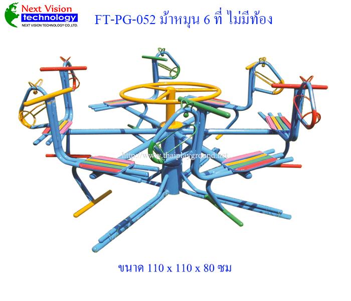 FT-PG-052 ม้าหมุน 6 ที่ (ไม่มีท้อง)