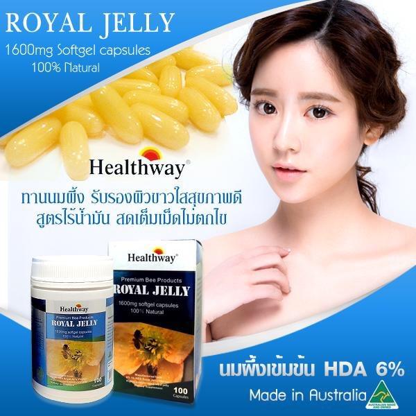 healthway royal jelly ราคา