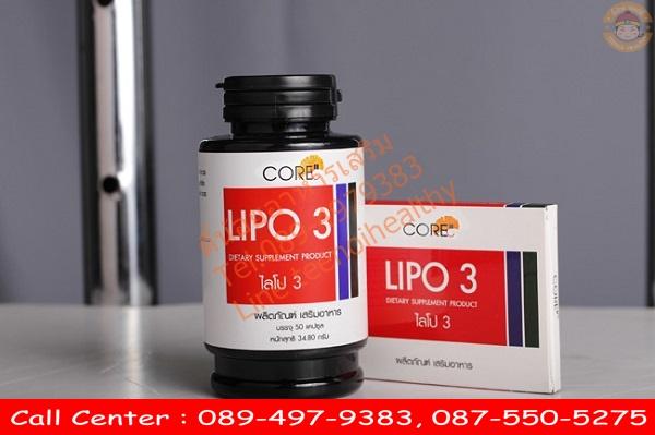 Lipo3 ไลโป3 ลดความอ้วน