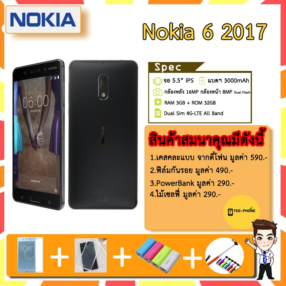 Nokia 6 2017 (RAM3GB+ROM32GB) แถม เคส+ฟิล์ม+PowerBank+ไม้เซลฟี่