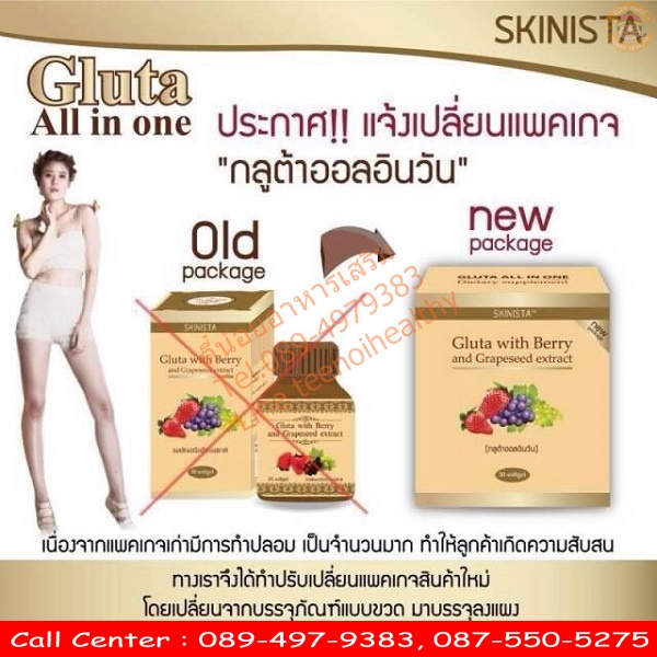 gluta all in one รีวิว