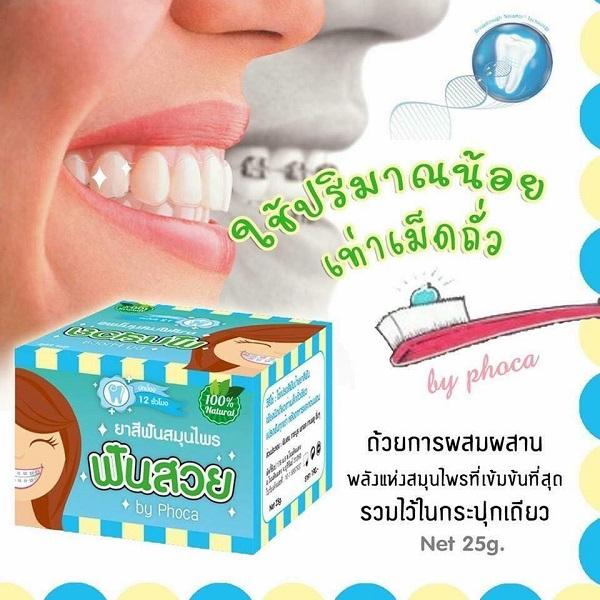 ยาสีฟันโภคา สรรพคุณ