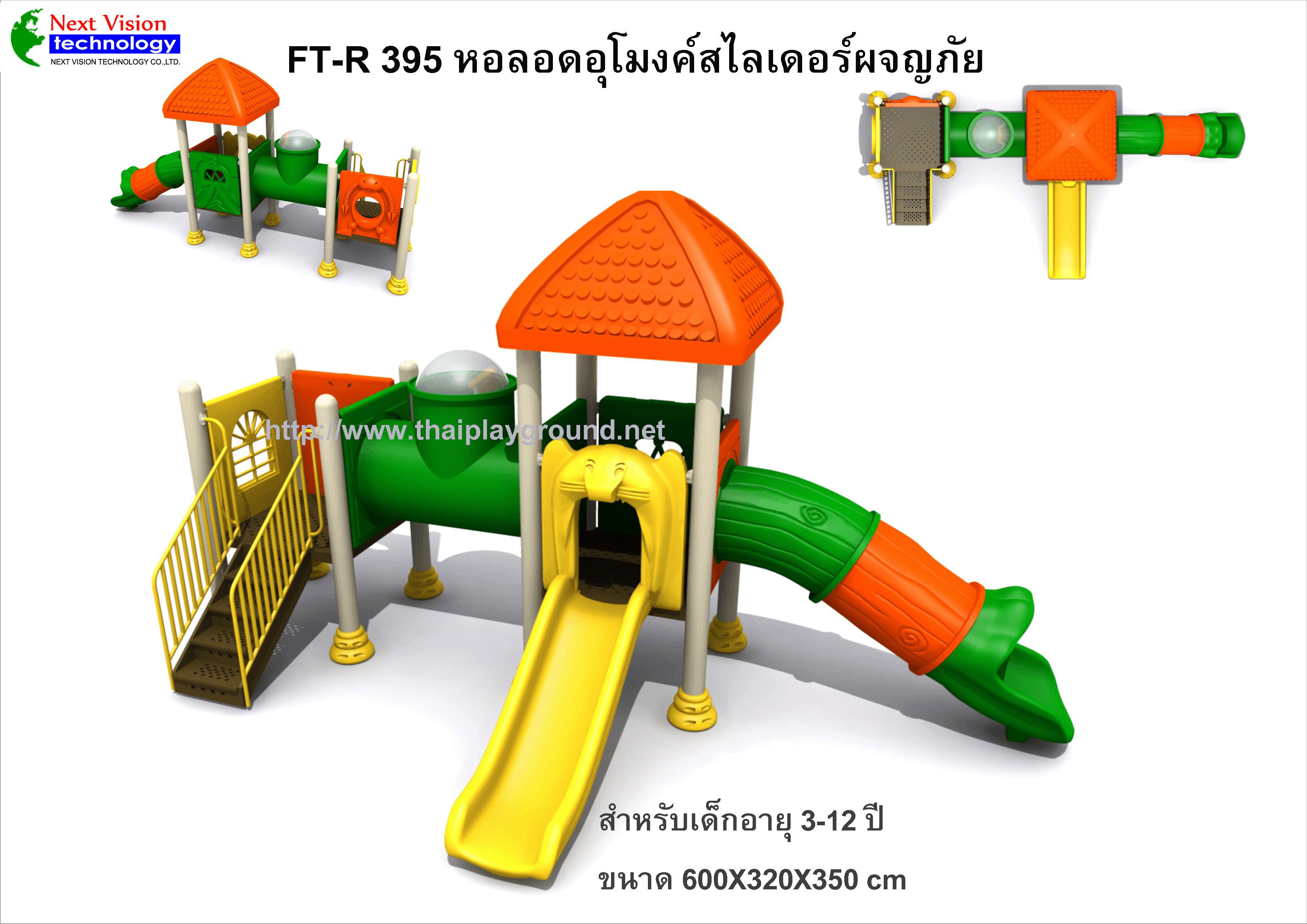 FT-R395 หอลอดอุโมงค์สไลเดอร์ผจญภัย