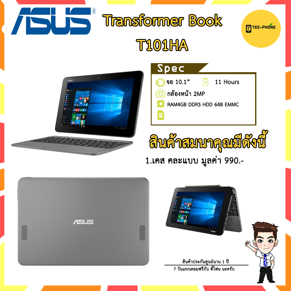 ASUS Transformer Book T101HA-GR029T RAM4GB+HDD64GB (Grey) แถมกระเป๋า+Windows10แท้