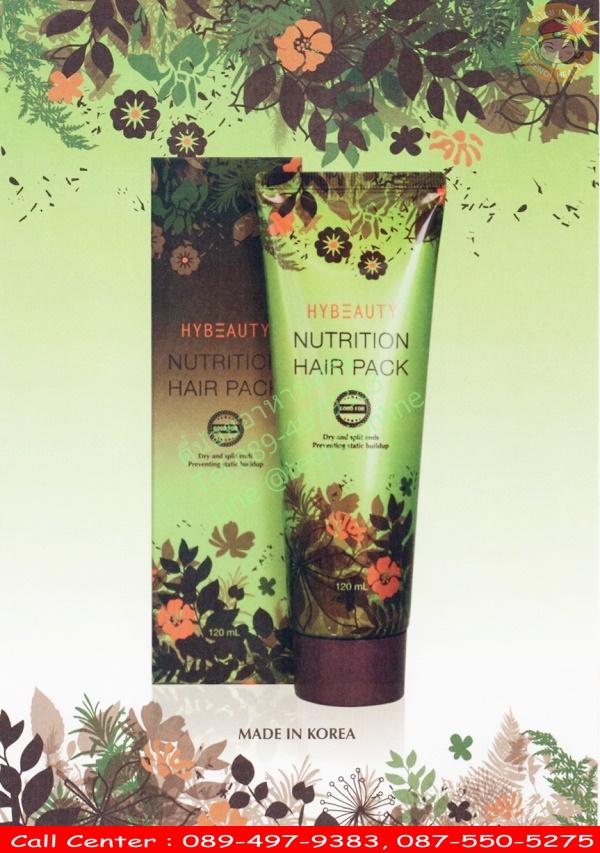 ครีมหมักผม HyBeauty Nutrition Hair Pack ไฮบิวตี้ นูทริชั่น แฮร์แพค