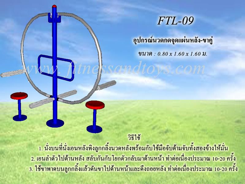 FTL-09อุปกรณ์นวดกดจุดแผ่นหลัง-ขาคู่อุปกรณ์นวดกดจุดแผ่นหลัง-ขาคู่