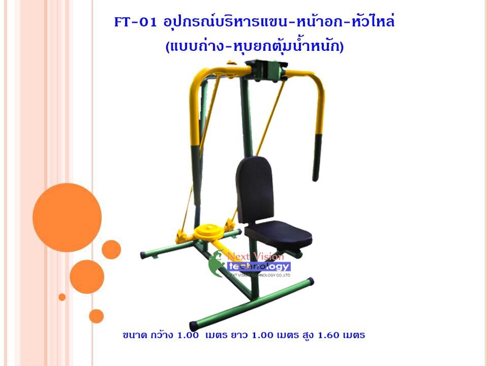 FT-01 อุปกรณ์บริหารแขน-หน้าอก-หัวไหล่ (แบบถ่าง-หุบยกตุ้มน้ำหนัก)