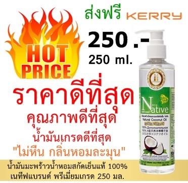 เนทีฟ น้ำมันมะพร้าวน้ำหอมธรรมชาติ พรีเมี่ยมเกรด สกัดเย็น 100% ขนาด 250 มล.